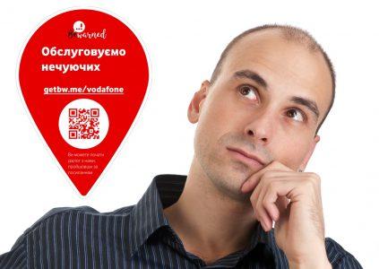 В магазинах Vodafone внедрят сервис виртуального сурдопереводчика ConnectPro для обслуживания неслышащих клиентов