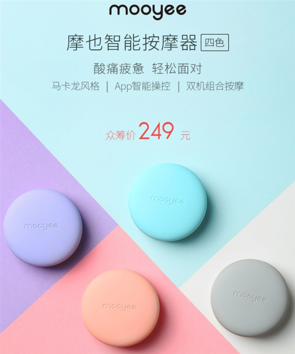 Xiaomi выпустила электрический массажер Moyee Massager за $38