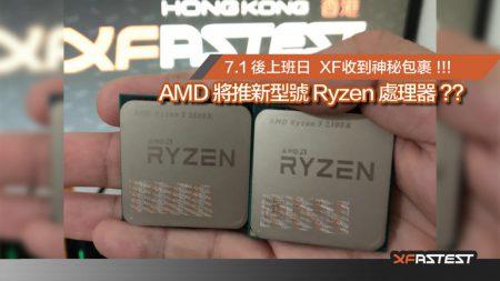 Бюджетные четырехъядерники AMD Ryzen 3 2300X и Ryzen 5 2500X проверили на разгон, младшего «раскочегарили» до 5663 МГц