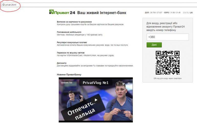 ПриватБанк предупредил клиентов о новой схеме мошенничества с использованием поддельного сайта Приват24