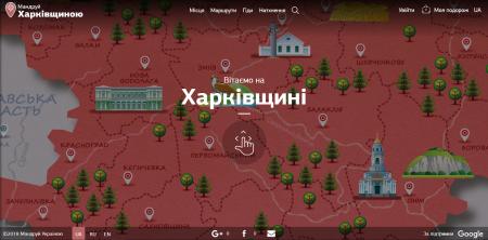 «Мандруй Харківщиною»: Ще один регіон завершив своє цифрове перевтілення в рамках проекту Google Україна