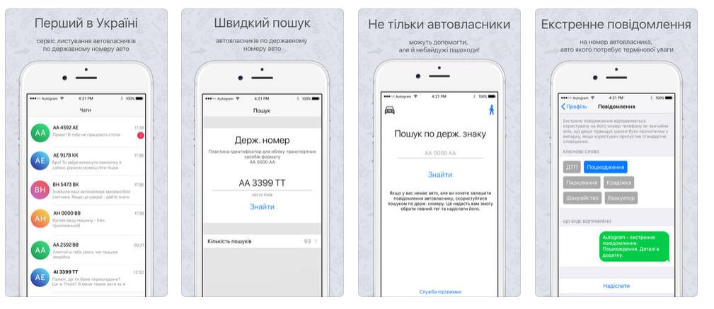 Autogram – украинский мессенджер для автомобилистов и не только