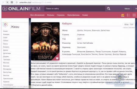 Киберполиция заблокировала работу онлайн-кинотеатра onlainfilm