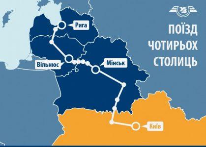 В маршрут поезда «четырех столиц» хотят включить еще и пятую столицу (Таллинн), что увеличит время в пути до 29 часов