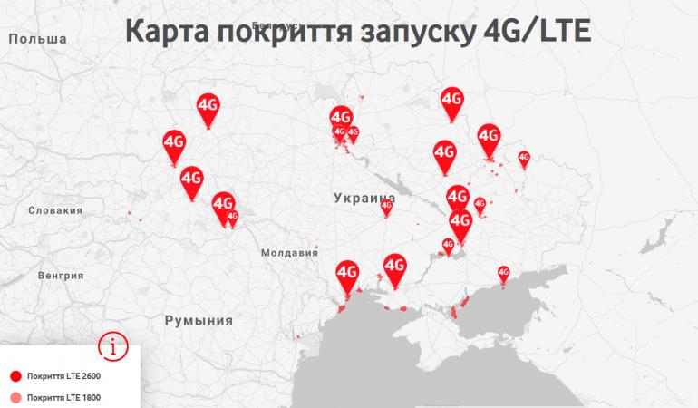 Vodafone Украина запустил 4G в диапазоне 1800 МГц в Мариуполе