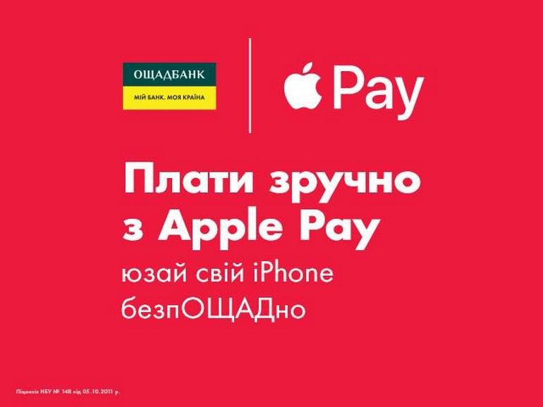 ВОщадбанке сообщили, что запустили сервис Apple Pay