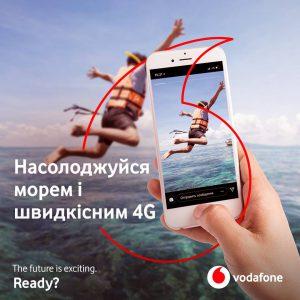Vodafone запустил 4G на десяти морских курортах Украины, включая Затоку, Бердянск и Скадовск