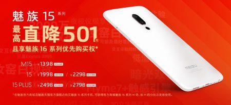 С анонсом смартфонов Meizu 16 модели Meizu 15 значительно подешевели