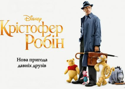 Christopher Robin / «Кристофер Робин»