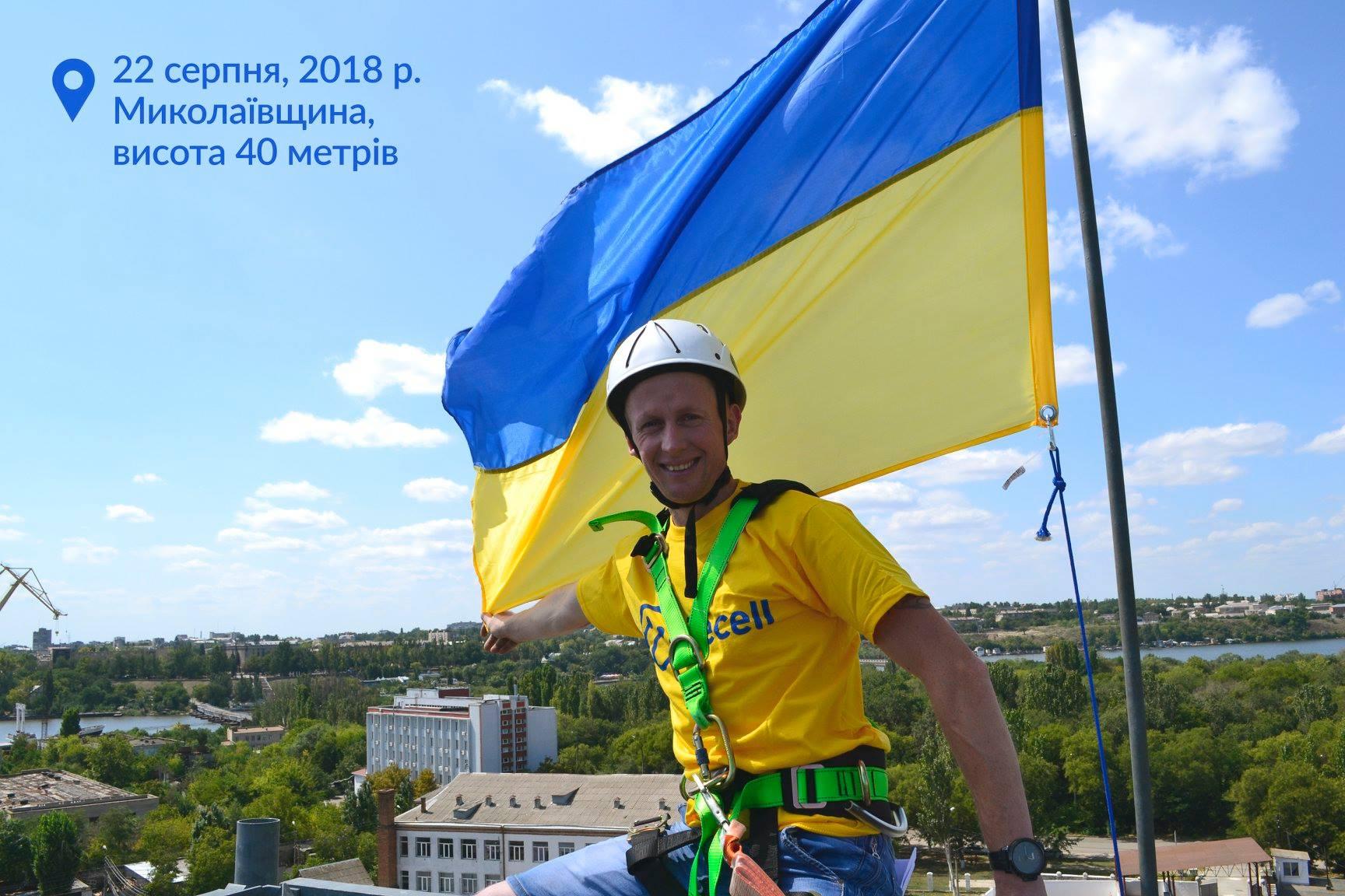 До Дня Державного Прапора оператор lifecell встановив 27 національних прапорів на телекомунікаційних вежах у всіх областях України