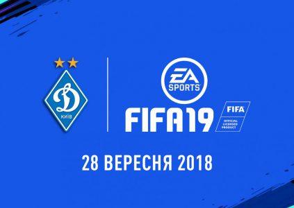 EA полностью лицензировала футбольный клуб «Динамо Киев» для новой FIFA 19