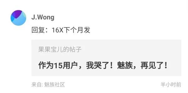 Официально: Meizu представит конкурента Xiaomi Mi 8 SE уже в сентябре