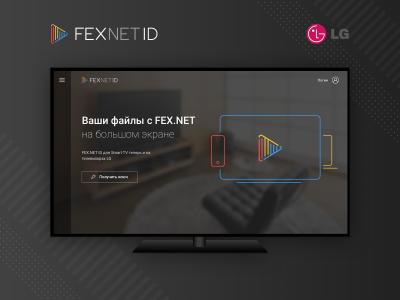 Облачный сервис FEX.NET теперь доступен и на телевизорах LG