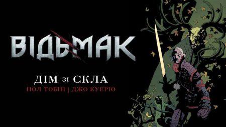 Видавництво коміксів Vovkulaka анонсувало перше українське видання графічного романа «Відьмак. Дім зі Скла» від Dark Horse Comics