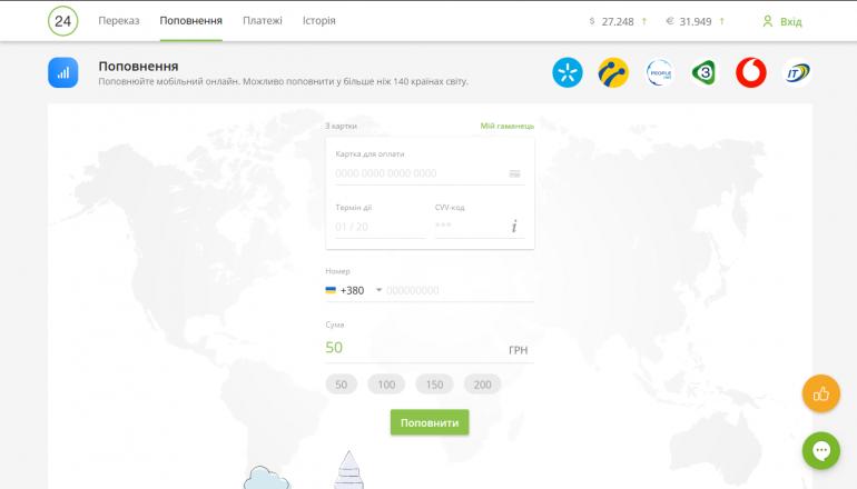 «ПриватБанк» запустил интернет-банкинг нового поколения, представляющий собой «Приват24 для всех»