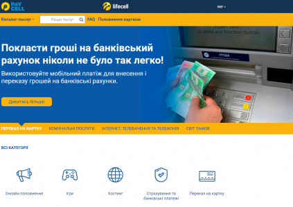 НБУ разрешил работу платёжного сервиса Paycell – дочки оператора lifecell