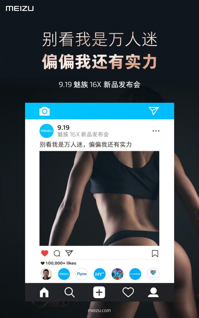 Смартфон Meizu 16X представят в один день с Xiaomi Mi 8 Youth Edition