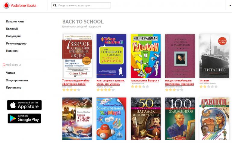 В честь Дня знаний Vodafone Books представил новый раздел Back to School с познавательными книгами для детей и взрослых