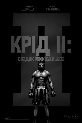 """Финальный трейлер боксерской драмы Creed II / """"Крид 2: Наследие Рокки Бальбоа"""" с Майклом Б. Джорданом, Сильвестром Сталлоне и Дольфом Лундгреном - ITC.ua"""