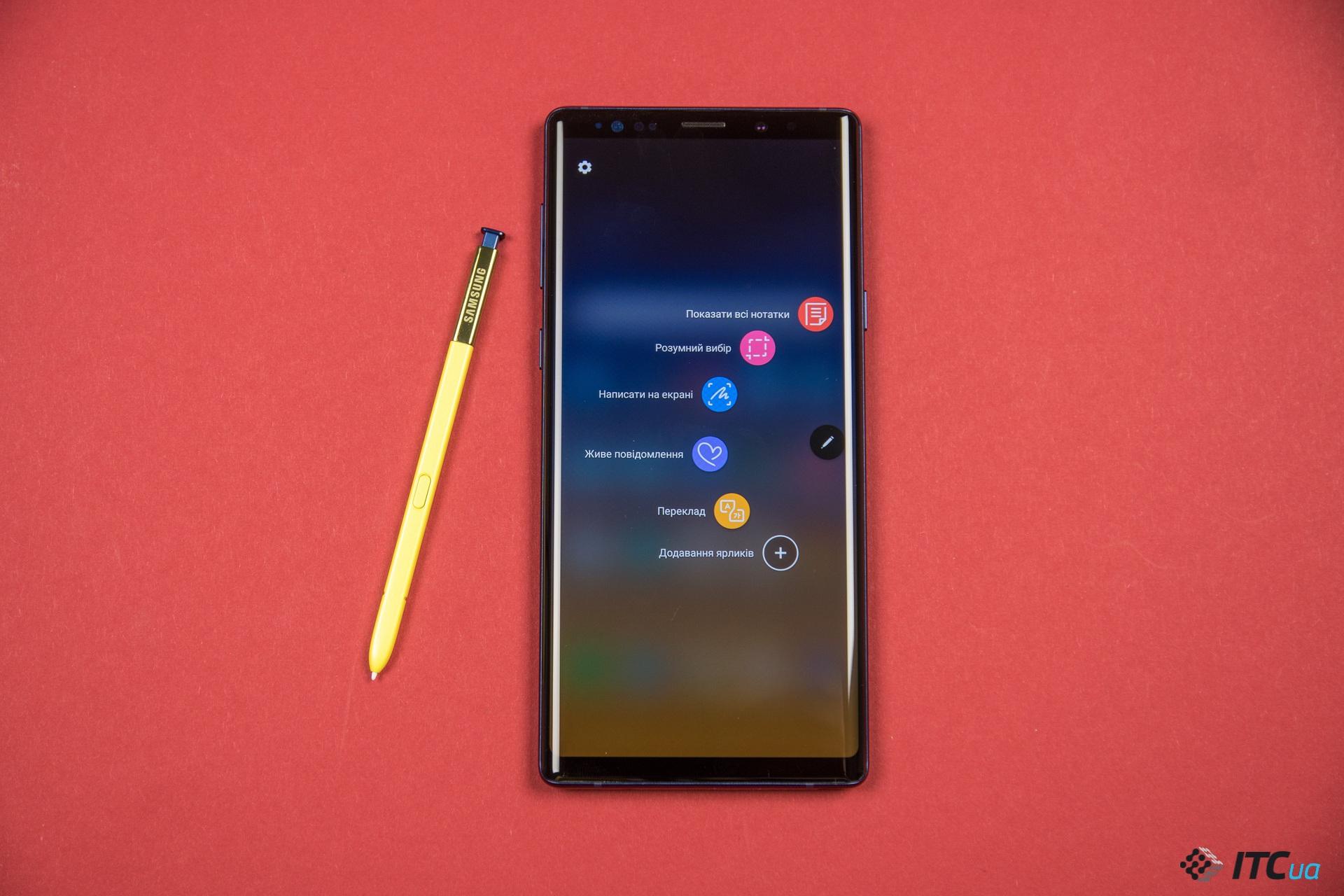 перо Galaxy Note9