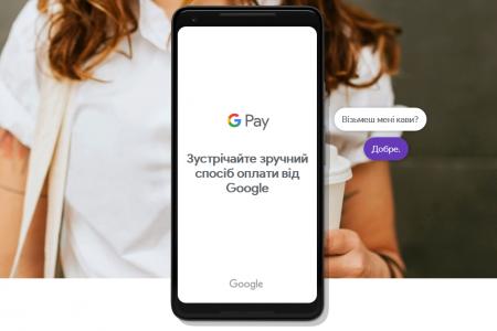 Платежный сервис Google Pay подключили еще 7 украинских банков