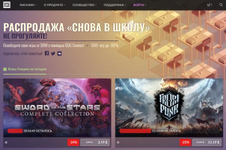 Сервис GOG.com запустил осеннюю распродажу «Снова в Школу» со скидками до 90% на 500 игр
