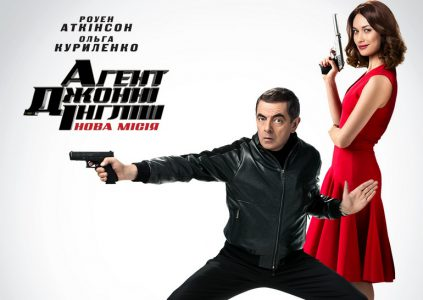 Johnny English Strikes Again / «Агент Джонни Инглиш: Новая миссия»