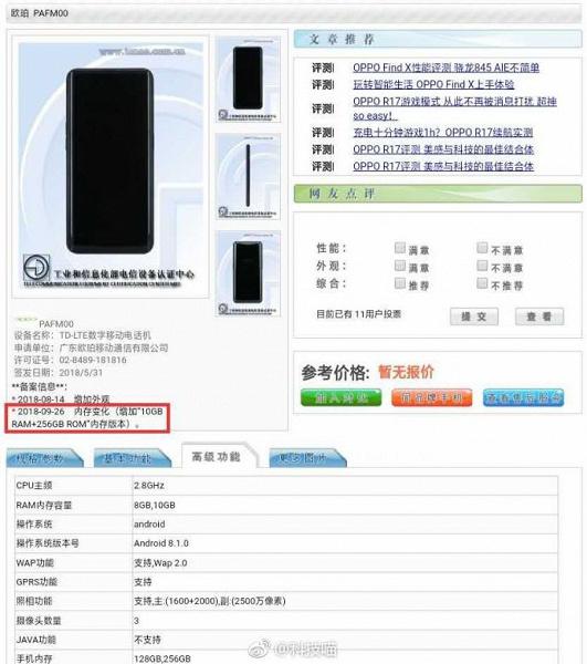 На подходе первый смартфон с 10 ГБ оперативной памяти - ITC.ua