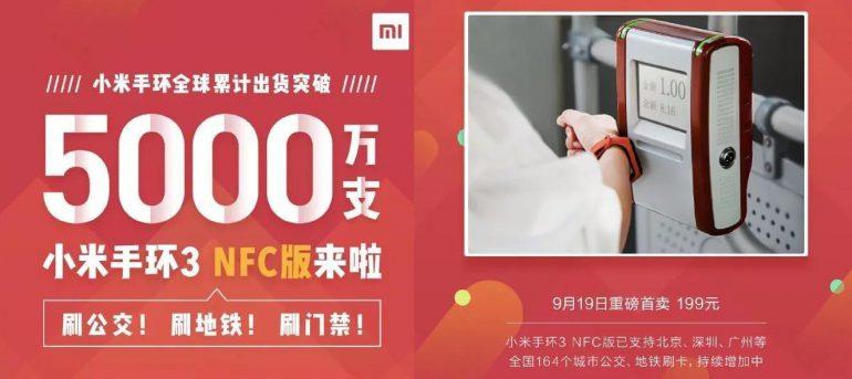 Официально: NFC-версия фитнес-браслета Xiaomi Mi Band 3 поступит в продажу 19 сентября, пока только в Китае