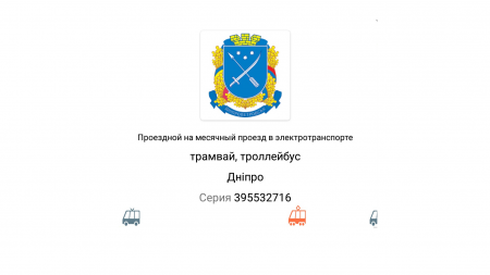 В Днепре появилась возможность приобрести проездные билеты на электротранспорт с помощью мобильного приложения