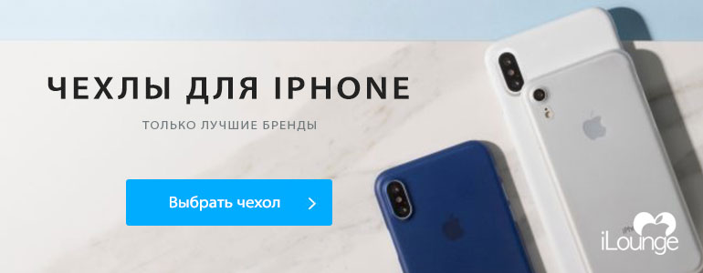 Чехлы для iPhone в iLounge