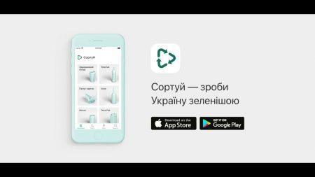 Мобильное приложение MacPaw Labs «Сортуй» поможет с сортировкой и утилизацией мусора