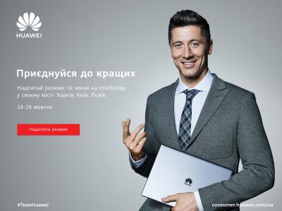 Huawei запускает масштабную рекрутинговую кампанию в Украине