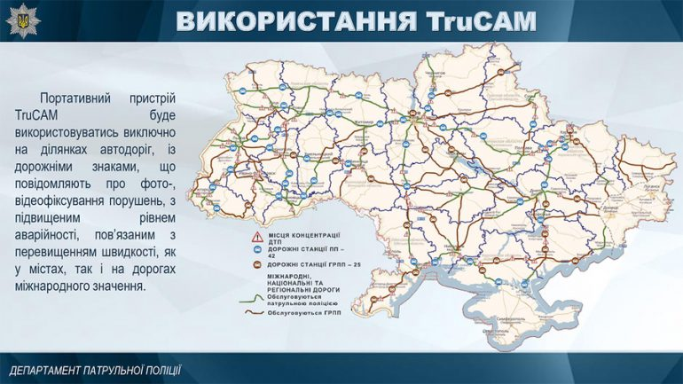 Владимир Гройсман: Правительство восстанавливает контроль скорости на украинских дорогах с 8 октября 2018 года