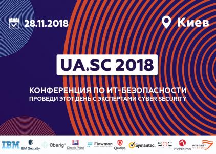 UA.SC 2018 — третья всеукраинская конференция по ИТ-безопасности