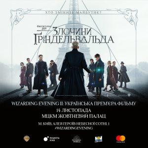 Wizarding Evening II: «Октябрьский Дворец» превратят в гигантский кинотеатр для украинской премьеры фильма «Фантастические звери: Преступления Гриндельвальда»