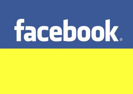 Facebook ищет кандидатов на должность управляющего общественной политикой по Украине
