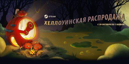 В Steam стартовала «Хеллоуинская распродажа», она продлится с 29 октября по 1 ноября