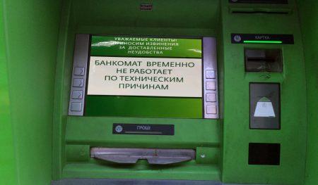 «ПриватБанк» на одну ночь приостановит работу карт, терминалов и банкоматов