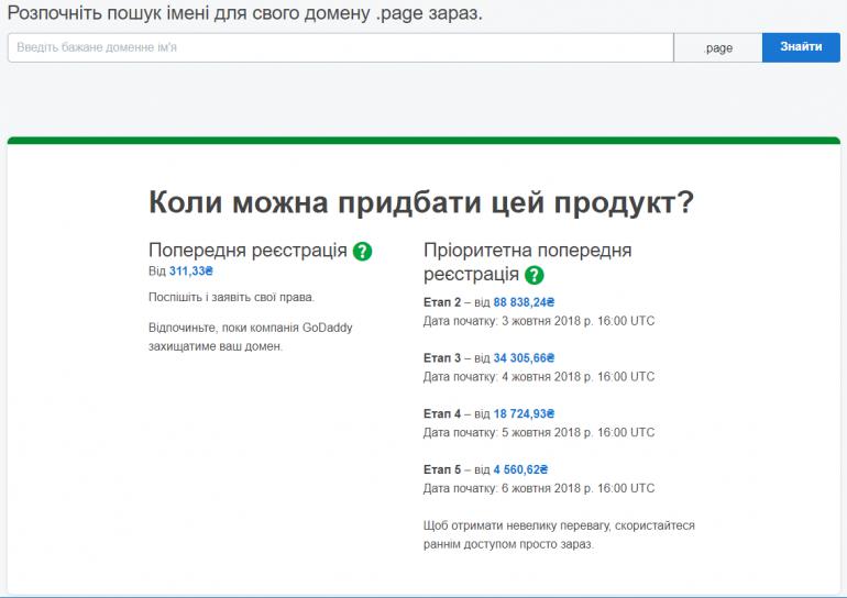 Открыта регистрация на новый домен верхнего уровня .page