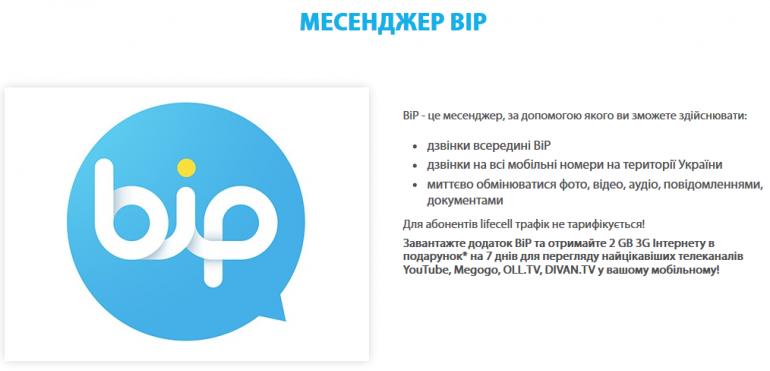 Через мессенджер BiP от lifecell теперь можно получать входящие звонки с любых номеров операторов мобильной и фиксированной связи