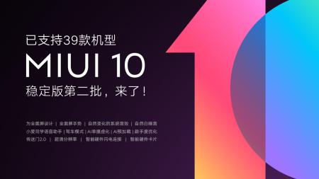 Стабильную версию прошивки MIUI 10 получили еще более 20 смартфонов Xiaomi, включая модель четырехлетней давности Mi 4