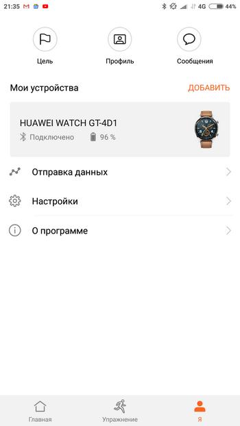 Обзор смарт-часов HUAWEI Watch GT: стиль и спорт