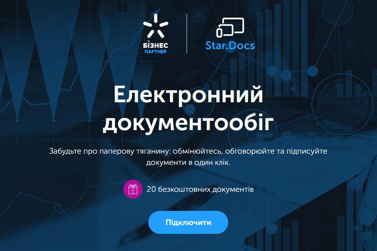 """""""Киевстар"""" запустил в Украине сервис электронного документооборота Star.Docs"""