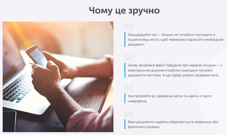 «Киевстар» запустил в Украине сервис электронного документооборота Star.Docs