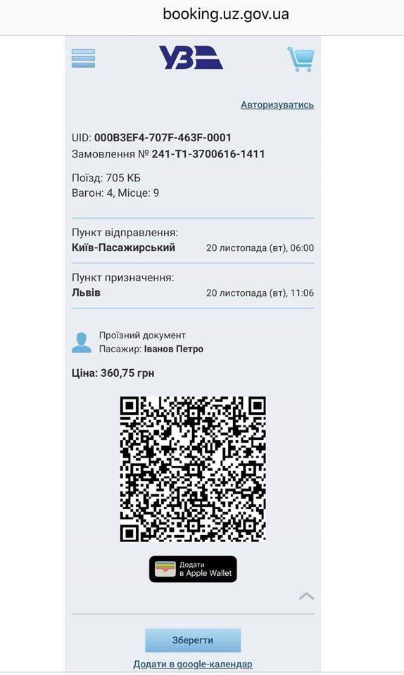 Билеты на поезда «Укрзалізниці» теперь можно хранить в приложении Apple Wallet, а поездку — автоматически добавлять в Google-календарь