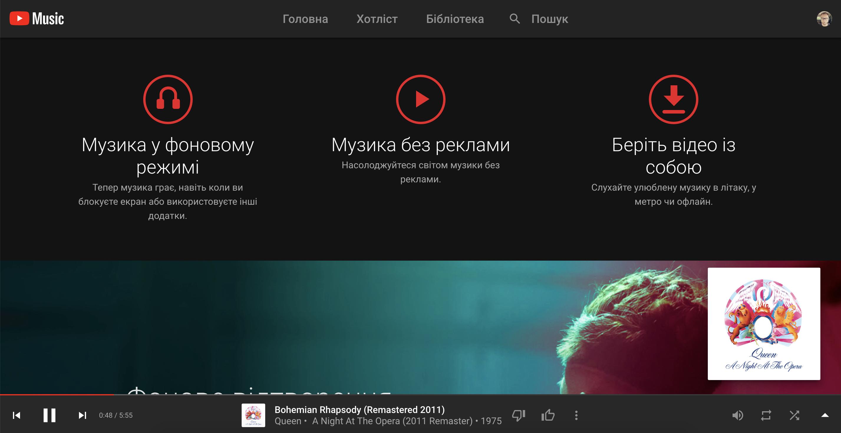 YouTube Music и YouTube Premium доступны в Украине за 79 и 99 грн в месяц (первые 3 месяца бесплатно)