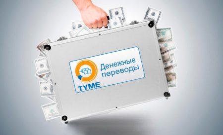Международная платёжная система TYME подала иск против НБУ и требует восстановить действие лицензий на работу в Украине