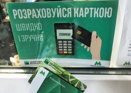 В кассах киевского метро теперь можно расплатиться банковской картой
