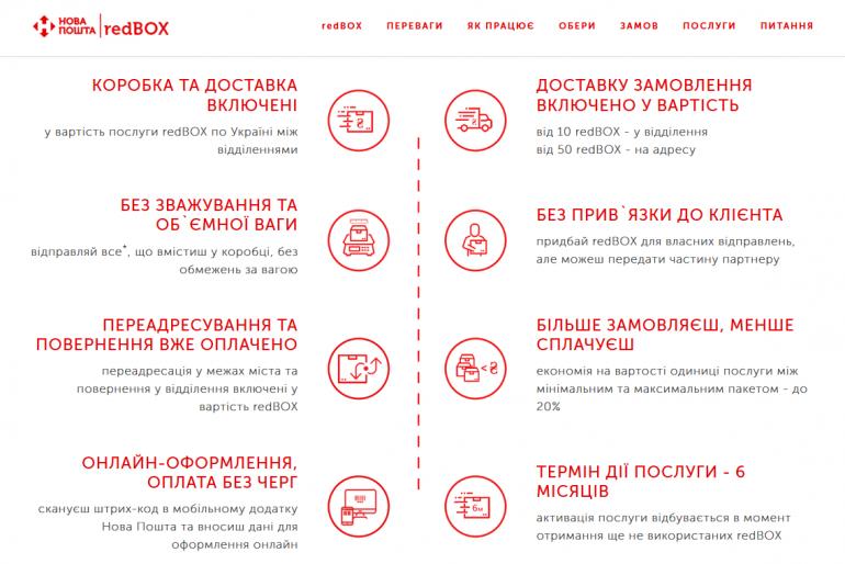 «Нова Пошта» запустила новую комплексную услугу для бизнеса redBOX